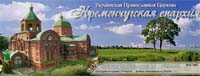 Cостоялось первое епархиальное собрание духовенства Кременчугской епархии