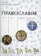 Вышел в свет первый том книги епископа Венского Илариона 'Православие'