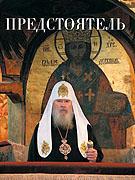 Ежегодник 'Предстоятель 2007'