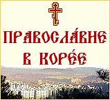 Первую годовщину отметил сайт «Православие в Корее»