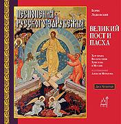 В Издательстве Московской Патриархии выходит в свет четвертый диск, посвященный духовным произведениям композиторов русской эмиграции
