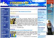 Материалы журнала 'Нескучный сад' будут публиковаться на портале 'Православие и мир'