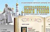 Интервью Святейшего Патриарха Алексия интернет-порталу 'Православная книга России'