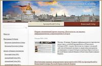 Открылся официальный сайт Архиерейского и Поместного Соборов Русской Православной Церкви 2009 г.