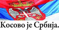 Заявление архиереев Сербской Православной Церкви, собравшихся на экстренное заседание в Сербской Патриархии 19 февраля 2008 года по поводу провозглашения независимости Косово и Метохии