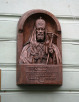 Открытие мемориальной доски на доме, в котором родился Патриарх Алексий I (Симанский)