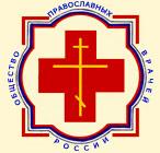 Общество православных врачей России им. свт. Луки (Войно-Ясенецкого)