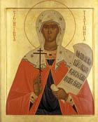 25 января — день памяти святой мученицы Татианы