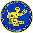Патриаршее приветствие участникам XIV Всероссийских соревнований юных хоккеистов клуба 'Золотая шайба'