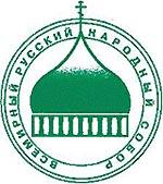 Резолюция ВРНС 'О единстве Церкви'