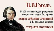 Открывается подписка на полное собрание сочинений Н.В. Гоголя, выходящее в свет по благословению Святейшего Патриарха Кирилла