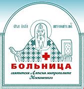 Больница святителя Алексия, митрополита Московского
