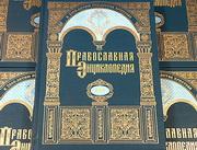 В Зале церковных соборов состоялась презентация XIV и XV алфавитных томов 'Православной энциклопедии'