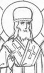 Феодосий Черниговский, свт.