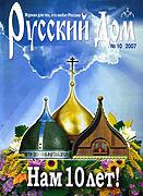 Патриаршее поздравление с 10-летием журнала 'Русский Дом'