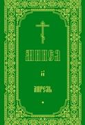 Выходит в свет новое издание служебной Минеи