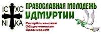 В начале августа в Ижевске состоится фестиваль православной молодежи Приволжского федерального округа