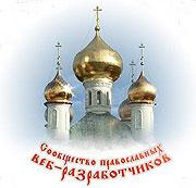Участники Рождественских чтений поделились опытом создания православных интернет-проектов