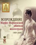 В Марфо-Мариинской обители в день 100-летия со дня ее основания состоится праздничное архиерейское богослужение