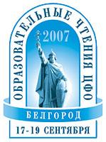Патриаршее приветствие участникам Образовательных чтений Центрального федерального округа (Белгород, 17-19 сентября)