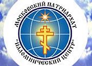 Патриаршее приветствие участникам IV общецерковной конференции 'Православное паломничество: традиции и современность'