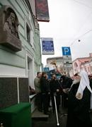 Состоялось открытие мемориальной доски на доме, в котором родился Патриарх Алексий I