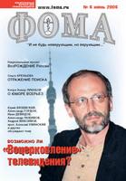 Выходит в свет новый номер журнала 'Фома' (№6 (38) за 2006 год)