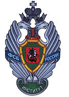 Патриаршее поздравление по случаю 75-летия Московского пограничного института Федеральной Службы Безопасности России