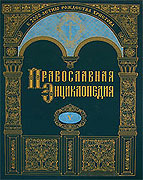 Слово Святейшего Патриарха на презентации XIII алфавитного тома 'Православной энциклопедии'