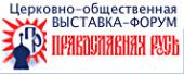 С 4 по 8 ноября в Москве пройдет VIII церковно-общественная выставка-форум «Православная Русь»