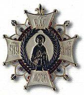 Академику Е.М. Примакову вручен орден святого благоверного князя Даниила Московского I степени
