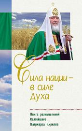 В Издательстве Белорусского экзархата выходит книга Святейшего Патриарха Кирилла «Сила нации — в силе духа»