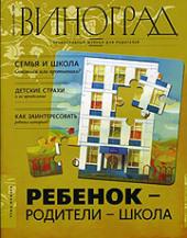 Православный образовательный журнал «Виноград» становится изданием для родителей