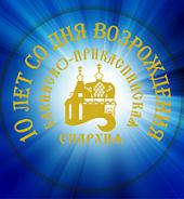 Бакинская и Прикаспийская епархия