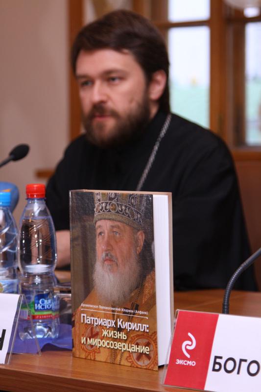 Презентация книги архиепископа Волоколамского Илариона «Патриарх Кирилл: жизнь и миросозерцание»