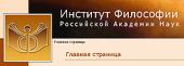 Патриаршее поздравление с 80-летием образования Института философии Российской академии наук