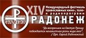 Состоялась церемония вручения призов XIV Международного фестиваля кино и телепрограмм «Радонеж»