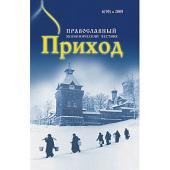 Вышел новый номер православного вестника «Приход» (№ 6, 2009)