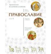 В издательстве Сретенского монастыря вышел второй том книги архиепископа Волоколамского Илариона «Православие»
