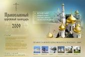 В Интернете опубликован официальный календарь Русской Православной Церкви