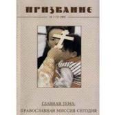 Миссионерский альманах Свято-Тихоновского университета «Призвание» будет доступен в Интернете