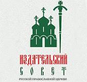 Издательскому Cовету поручено разработать концепцию издательской деятельности Русской Православной Церкви