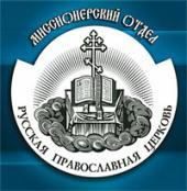 Святейший Патриарх Кирилл утвердил новую структуру Синодального миссионерского отдела