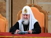Доклад Святейшего Патриарха Кирилла на Архиерейском cовещании 2 февраля 2010 года