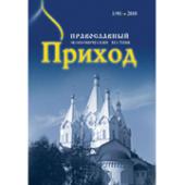 Православные библиотеки должны отвечать актуальным требованиям взаимодействия Церкви и общества