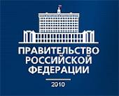 Правительство РФ рассмотрит законопроект о включении Дня Крещения Руси в число памятных дат России