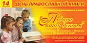 Благотворительная акция «Подари книгу детям», приуроченная ко Дню православной книги, стартовала в Москве