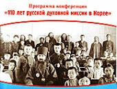 Конференция «110 лет русской духовной миссии в Корее» состоялась во Владивостоке