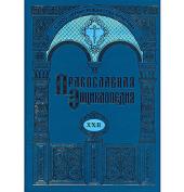 Вышел в свет XXII алфавитный том «Православной энциклопедии»