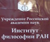 Председатель Синодального отдела по взаимоотношениям Церкви и общества высказался за развитие диалога со светскими философами
